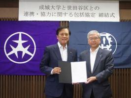 成城大学と世田谷区は連携・協力に関する包括協定を締結しました
