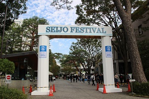成城大学 大学祭を開催しました